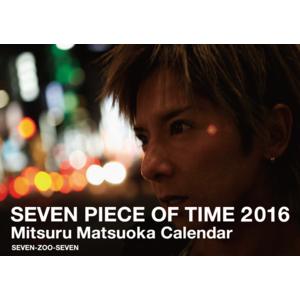 松岡充 2016年 オフィシャルカレンダー『SEVEN PIECE OF TIME 2016』<B ver.>