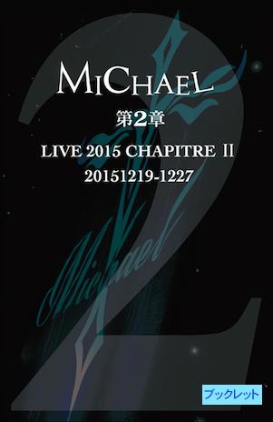 LIVE DVD「MICHAEL LIVE 2015 第二章」一般発売版