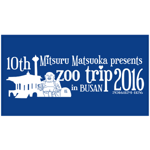 10th zoo trip お土産セット