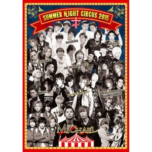 LIVE DVD「MICHAEL Summer Night Circus 2015」通常版