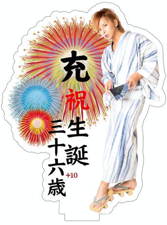 「松岡充★2017年お誕生日記念」フィギュア(アクリル製)