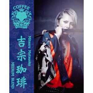 ドリップコーヒー「吉宗珈琲」3種セット(12ヶ入り)