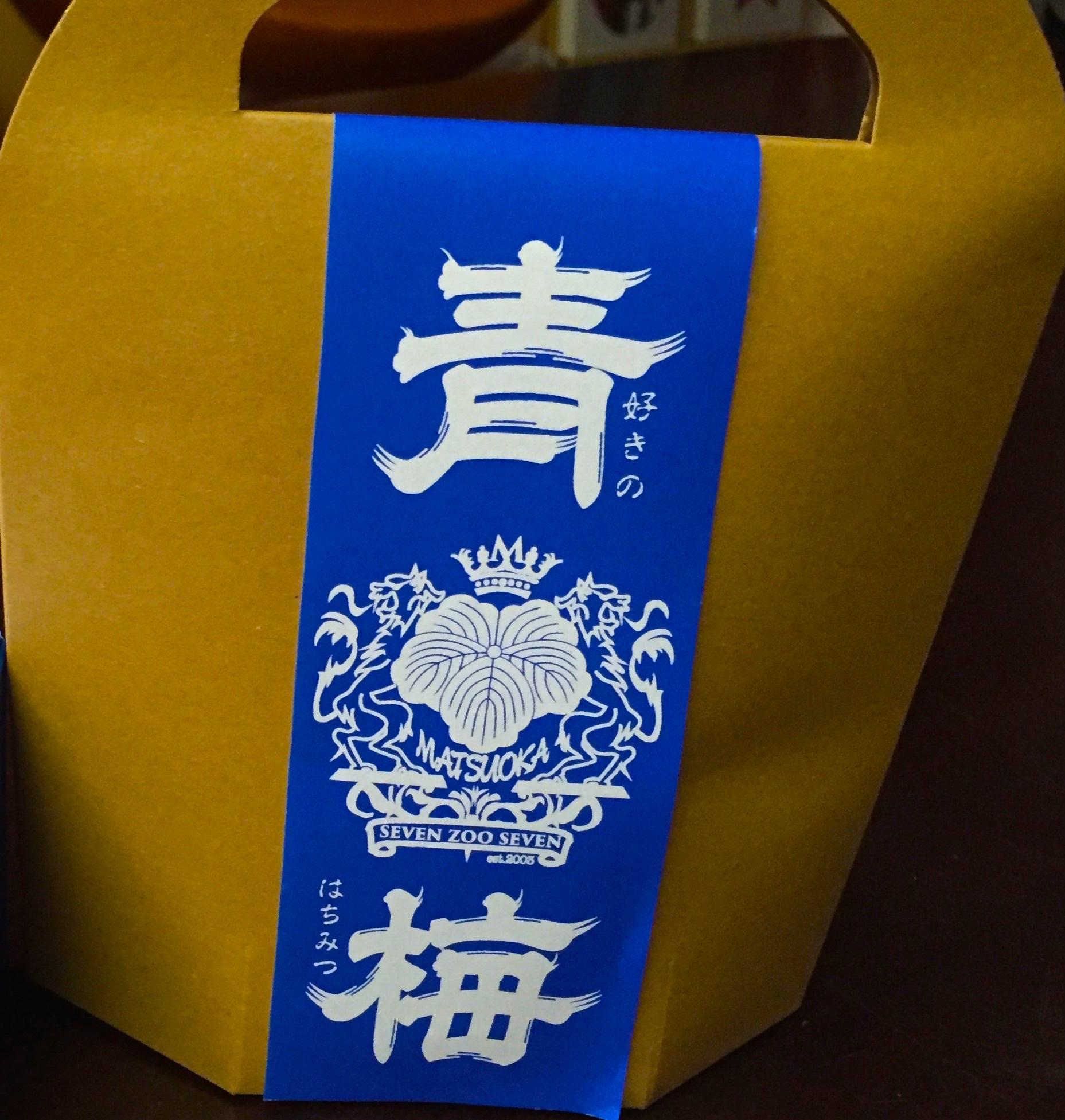 お土産★青梅 7ヶセット(缶バッチストラップ付き)