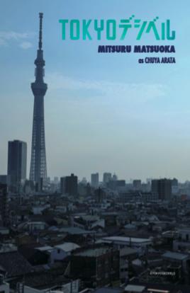 主演映画「TOKYO デシベル」映画祭招待記念・アクリル製フィギュア