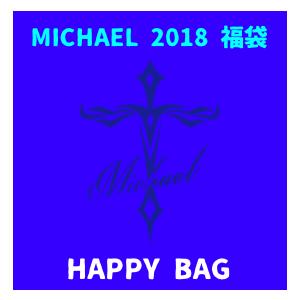 福来たれ!抽選プレゼント付き『MICHAEL 2018年 ★福袋★』