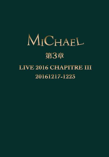 <7zoo7限定>MICHAEL LIVE DVD「MICHAEL LIVE 2016 第三章」FC限定版