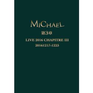 《7zoo7限定》LIVE DVD【MICHAEL LIVE 2016 第三章】<FC限定版>★特典DVD付★