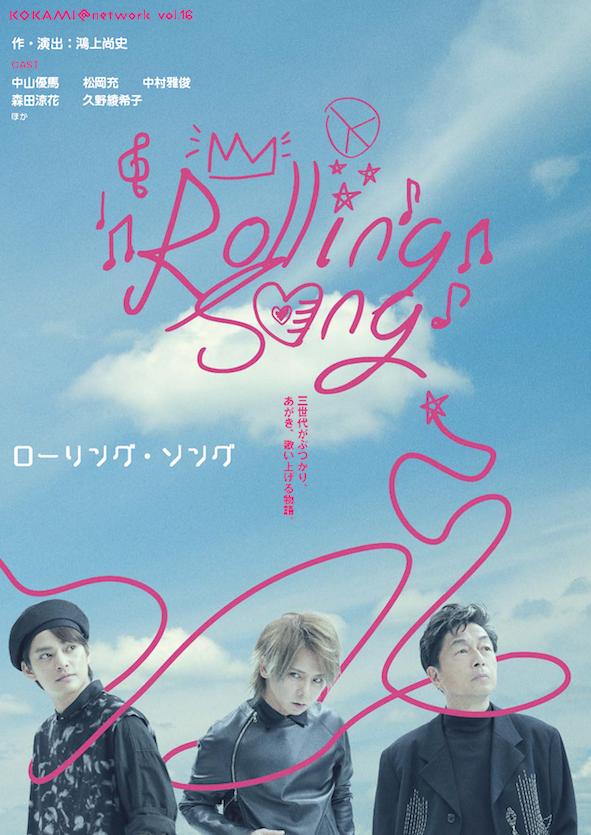 音楽劇「ローリングソング」DVD