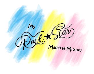 音楽劇「ローリング・ソング」RockStar マグカップセット