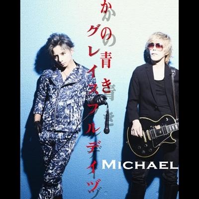 【CD】AL「かの青きグレイスフルデイヅ」