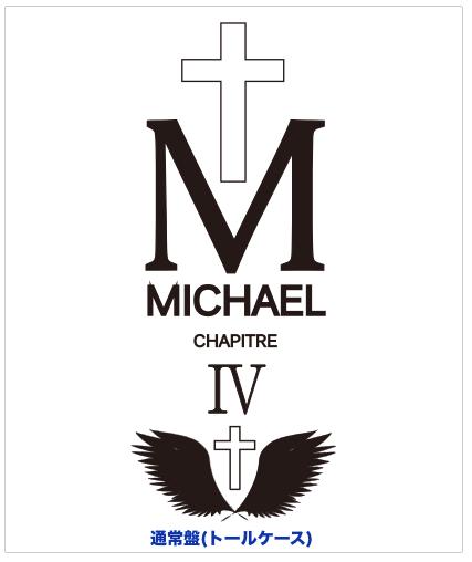 【一般発売】LIVE DVD「MICHAEL LIVE 2017 第四章」通常版