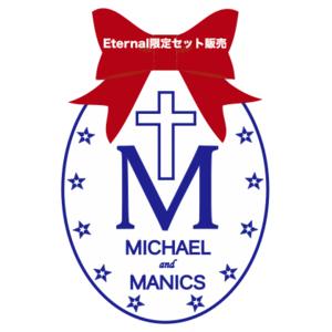 《Eternal限定》LIVE DVD「MICHAEL LIVE 2017 第四章」FC限定版&通常版セット販売