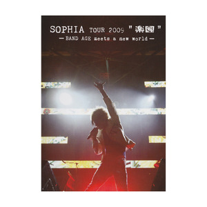 "【LIVE DVD】SOPHIA TOUR 2009「 ""楽園"" -BAND AGE meet a new world-」"