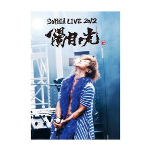 【LIVE DVD】SOPHIA LIVE 2012「陽月の光」