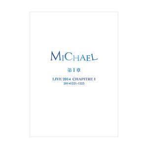 <Eternal会員限定>【MICHAEL LIVE 2014 第一章】LIVE DVD ★特典DVD付★
