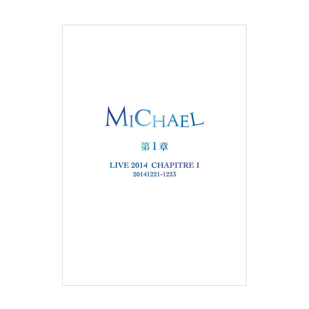 《Eternal会員》LIVE DVD【MICHAEL LIVE 2014 第一章】<FC限定版>★特典DVD付★
