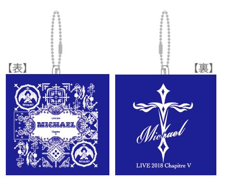 <MICHAEL LIVE 2018 第五章> ミニクッションストラップ