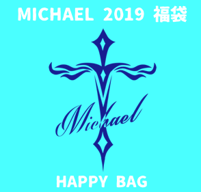 <Eternal限定>『MICHAEL 2019年 ★福袋★』