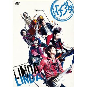 【DVD】音楽劇「リンダ リンダ」