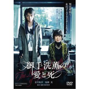 【DVD】映画「御手洗薫の愛と死」