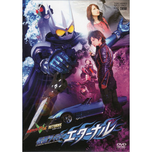 DVD【Vシネマ「仮面ライダー エターナル」】★特典付き★