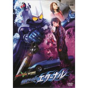 【DVD】Vシネマ「仮面ライダー エターナル」