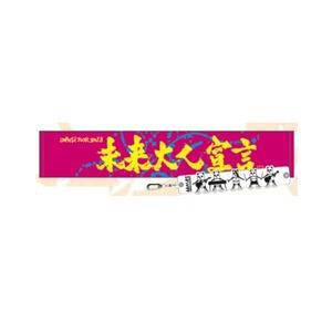 【TOUR 2013 未来大人宣言】マフラータオル(ピンク)+タオルストラップ  ¥3000➡¥2500キャンペーン価格!
