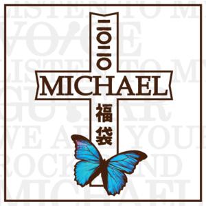 <7zoo7限定>『MICHAEL  2020年 ★福袋★』