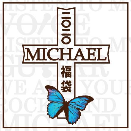 <Eternal限定>『MICHAEL  2020年 ★福袋★』
