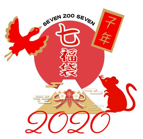★7zoo7★ 2020年 七福袋