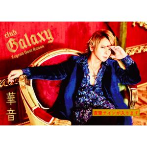 舞台『私のホストちゃん THE LAST LIVE』華音❤︎直筆サイン入りポスター