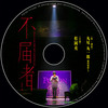 DVD【舞台「不届者」】