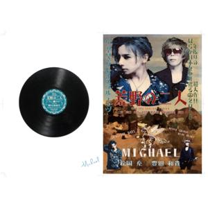 <MICHAEL TOUR 2018 荒野の二人> クリアファイル2枚セット