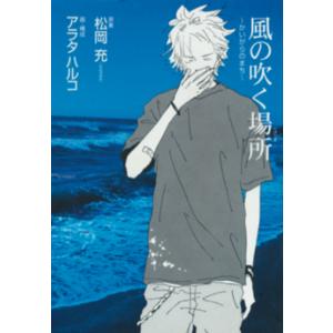 コミック「風の吹く場所 〜かいがいのまち〜」