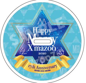 【X'mazoo 2020】ブルーサンタ_アクリル製フィギュア
