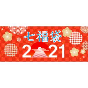 《7zoo7》2021年_七福袋