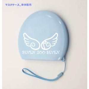 *追加販売*【Mask】7zoo7 マスクアイテム_単体販売