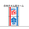 """【TOUR 2010 """"15""""】スポーツタオル(白) ¥3500➡¥2500キャンペーン価格!"""