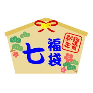 2016年 七福袋( ¥30,000)