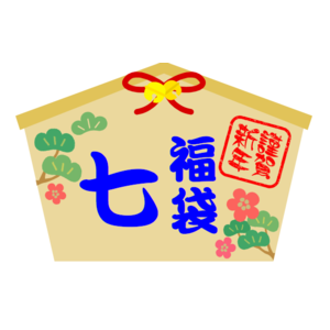 2016年 七福袋( ¥20,000)