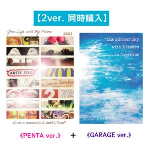 【極上!ミツル星シリーズ】《PENTA》《GARAGE》2 ver. 同時購入