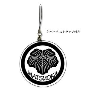 ★zoo trip 2016 特製★ 松岡家紋 缶バッチ(ストラップ付き)